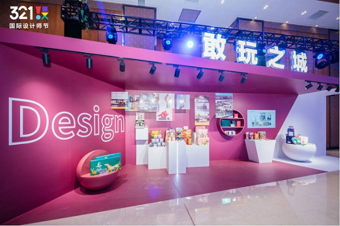 """""""321国际设计师节·佛山站""""启幕, 用最创意的"""