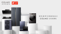 COLMO 揽获8项IF设计大奖,以理性美学引领家电设