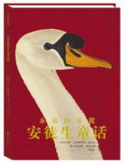《安徒生童话》是丹麦作家安徒生创作的童话集