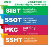 2020上海国际智能家居展看什么?干货都在这!