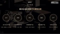 躺平设计家也十分重视中国创新设计力量的深度