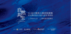 郑州迎来G+设计精英大赛第二场晋级赛 戴昆曾建