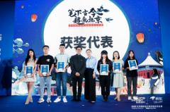 """视觉中国等主办方代表向""""抗疫宣传公益海报"""""""