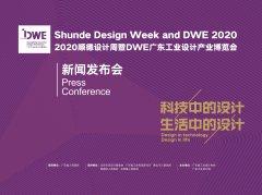 官宣!2020顺德设计周暨广东工业设计产业博览会
