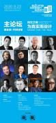 十八纸应邀参加2020北京国际设计周