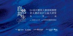 G+晋级赛第五站|黄志达&庄瑞安联袂开讲