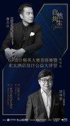 G+晋级赛杭州站|大师与新秀将碰撞出怎样的火花