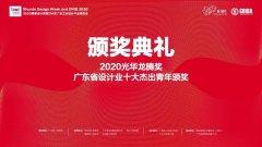 2020年光华龙腾奖·广东省设计业十大杰出青年评