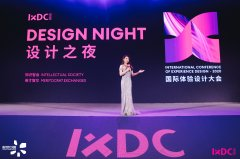 IXDC2020设计之夜:连接各界资源,网罗全球发展商