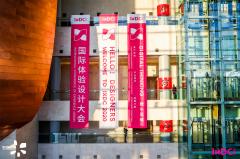 回顾IXDC2020国际体验设计大会:打破陈规,展望未