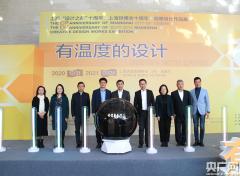"""'2010上海世博会'十周年创意设计作品展"""" 在世"""