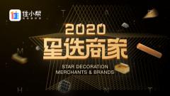 住小帮发布「2020年度星选商家」,打造本地用户
