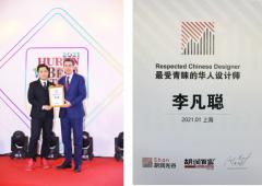 胡润至尚优品颁奖典礼之2021胡润光谷大设计上海