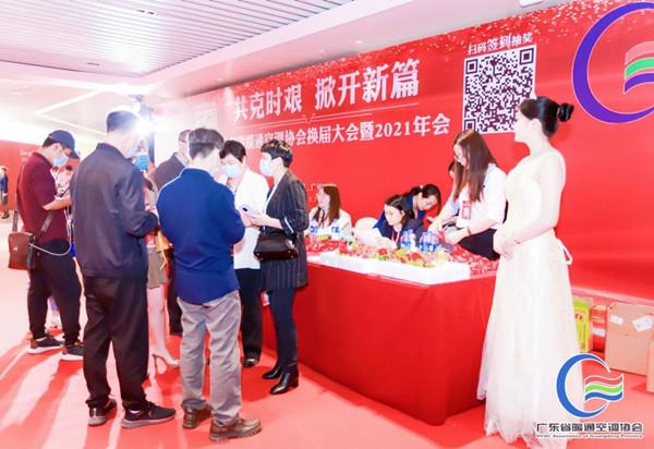 广东省暖通空调协会第三届一次会员(代表)大