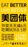 """美团 × 方正字库,联合打造定制字体""""美团体"""""""