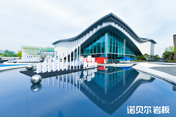 全球首个陶瓷岩板展厅落地,诺贝尔举行设计界