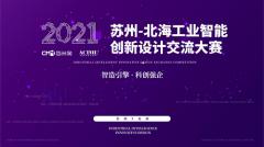 """""""智造引擎 科创强企""""2021苏州×北海工业设计大"""