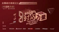 乐迈新品发布会——全国设计高峰论坛对话新力
