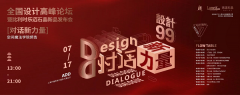 设计99全国设计高峰论坛「对话设计新力量」暨乐