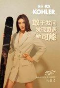 科勒正式宣布谷爱凌为品牌代言人——敢于发问